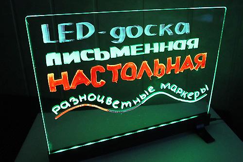 светодиодная led доска рисования маркерами для рекламы с подсветкой купить минск