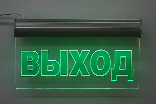светодиодный указатель запасный выход минск led табличка акриловая заказать цена